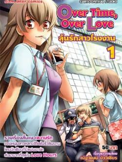 [แยกเล่ม] Over Time Over Love ลุ้นรักสาวโรงงาน เล่ม 1-2
