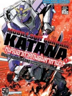 [แพ็คชุด] Gundam KATANA กันดั้มคาตาน่า เล่ม 1-2
