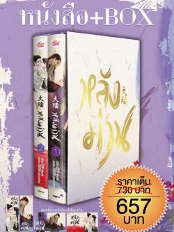 Da Dang หลังม่าน เล่ม 1-2 จบ + Box