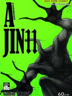 [แยกเล่ม] AJIN สายพันธุ์อมนุษย์ เล่ม 1-11