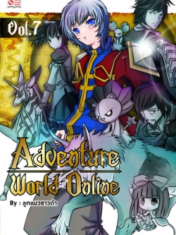 Adventure World Online ภาค 1(เล่ม 1-7)+ภาค 2 (เล่ม1-5) -ภาค 3 (เล่ม 1-2) (แพ็คชุดจบ)