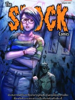 The Shock Comics เล่ม 03 ก.ค. 2561