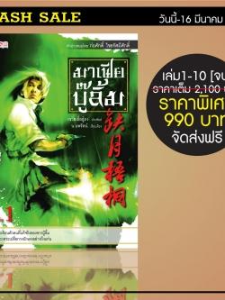 [Special Price] มาเฟียบู๊ลิ้ม เล่ม 01-10 จบ (แพ็คชุดเล่มละ 99])