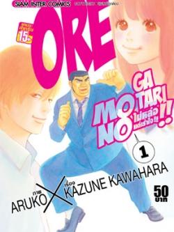 ORE MONOGATARI!! ไม่หล่อ แต่เร้าใจ เล่ม 1-13 จบ (แพ็คชุด)