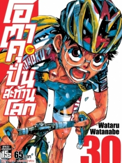 [Snap Deal] โอตาคุ ปั่นสะท้านโลก เล่ม 01-30 (50%)