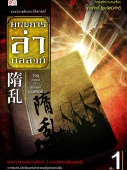 ยุทธการล่าบัลลังก์ เล่ม 1-7 (แพ็คชุดราคาพิเศษ)