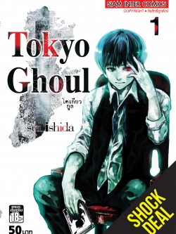 [Special Price] Tokyo Ghoul เล่ม 1-14 (จบ)