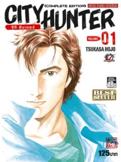 [Flash Sale] CITY HUNTER 01-32 จบ (แพ็คชุด 69.-)