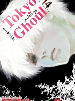 [Snap Deal] Tokyo ghoul เล่ม 1-14 (จบ)