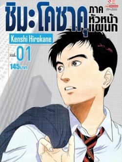 [แยกเล่ม] ชิมะโคซาคุ ภาคหัวหน้าแผนก เล่ม 1-17 (จบ)