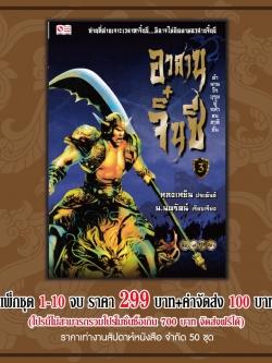 [Deal of the day] อวสานจิ๋นซี เล่ม 01-10 จบ (แพ็คชุด)
