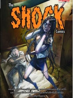 The Shock Comics เล่ม 02