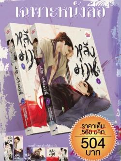 Da Dang หลังม่าน เล่ม 1- 2 (จบ) แพ็คชุด