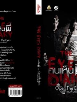The eye diary ฉบับนิยาย