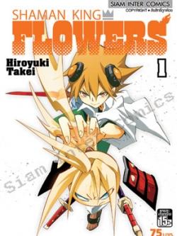[Special Deal] Shaman King Flower เล่ม 1-4