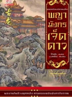 พญามังกรเจ็ดดาว ฉบับ คลาสสิค ปี 58