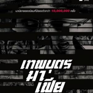[แยกเล่ม] เทพบุตรมาเฟีย เล่ม 1-7 (จบ)