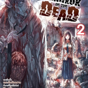 BANGKOK OF THE DEAD เล่ม 2