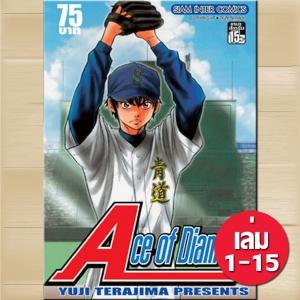 [แพ็คชุด] Ace Of Diamond เล่ม 1 – 15