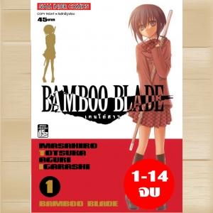 [แพ็คชุด] BAMBOO BLADE เคนโด้สาว เล่ม 1-14 (จบ)
