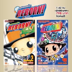 [Snap Deal] Reborn!! ครูพิเศษจอมป่วน เล่ม 1-42 (จบ)