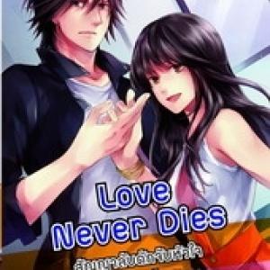 Loves never die สัญญาลับดักจับหัวใจคุณชายเย็นชา