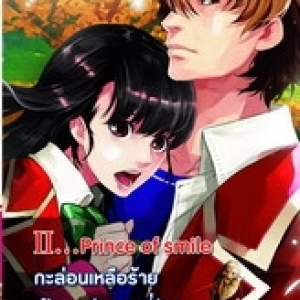 II…Prince of smile กะล่อนเหลือร้ายเจ้าชายปิศาจ + War of love สงครามหัวใจนายตัวร้ายกับยัยแม่มด