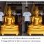 พระประธาน 40 นิ้ว เนื้อทองเหลือง พระพุทธรูปบูชา thumbnail 1