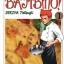 [แยกเล่ม] BAMBINO เชฟใหม่ใจทรหด ภาคแรก เล่ม 1-15 thumbnail 1