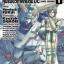 [แพ็คชุด] หุ่นรบอวกาศกันดั้ม UC เล่ม 1-10 thumbnail 1
