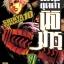 [แยกเล่ม] แก๊งชุดดำนิจิมารุ เล่ม 1-10 thumbnail 1