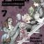 [แพ็คชุด] BIORG TRINITY โรคร้ายกลายพันธุ์มนุษย์ เล่ม 1-7 thumbnail 1