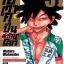 [แยกเล่ม] โอตาคุปั่นสะท้านโลก เล่ม 1-51 thumbnail 1