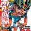 [Snap Deal] โอตาคุ ปั่นสะท้านโลก เล่ม 01-30 (50%) thumbnail 1
