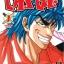 [แพ็คชุด] โทริโกะ เล่ม01-43 (จบ) thumbnail 1