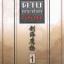 [Special Price] ดาบกระชากเลือด เล่ม 1 -4(แพ็คชุดราคาพิเศษ) thumbnail 1