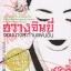 ฮวางจินยี่ จอมนางสะท้านแผ่นดิน thumbnail 1
