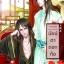 นัยน์ตาดอกท้อ (Yu Tao Hua) thumbnail 1