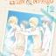 [แยกเล่ม] เจ้าชาย แม่มด & เจ้าหญิง เล่ม 1-12 (จบ) thumbnail 1