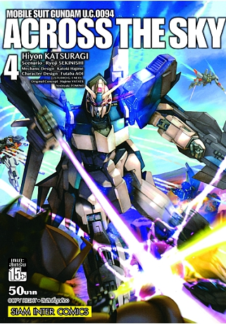 [แยกเล่ม] Mobile Suit Gundam U.C.0094 Across The Sky เล่ม 1-4