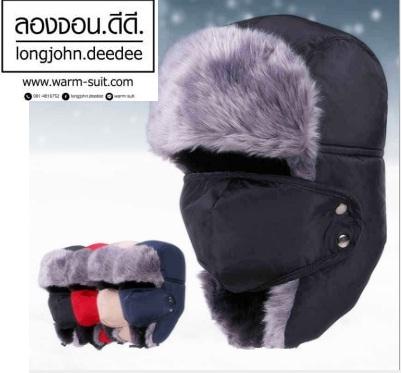 หมวกกันหนาว ทรง เอสกิโม+เฟอร์เสริมความอุ่น ใส่ได้ทั้งหญิงและชาย