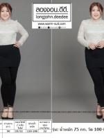 เลคกิ้ง กางเกง+กระโปรง คนอ้วน แบบที่ 1 (ได้ถึง 75 kg)