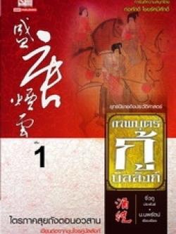 [แยกเล่ม] เทพบุตรกู้บัลลังก์ เล่ม 1-9 (ยุทธการล่าบัลลังก์ ภาค 3)
