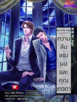 Me and Mr.Angel ความลับของผมและคุณเทวดา