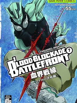 BLOOD BLOCKADE BATTLEFRONT เล่ม 07