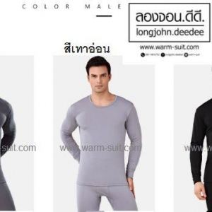ประโยชน์ของชุดลองจอน และอุปกรณ์กันหนาวค่ะ