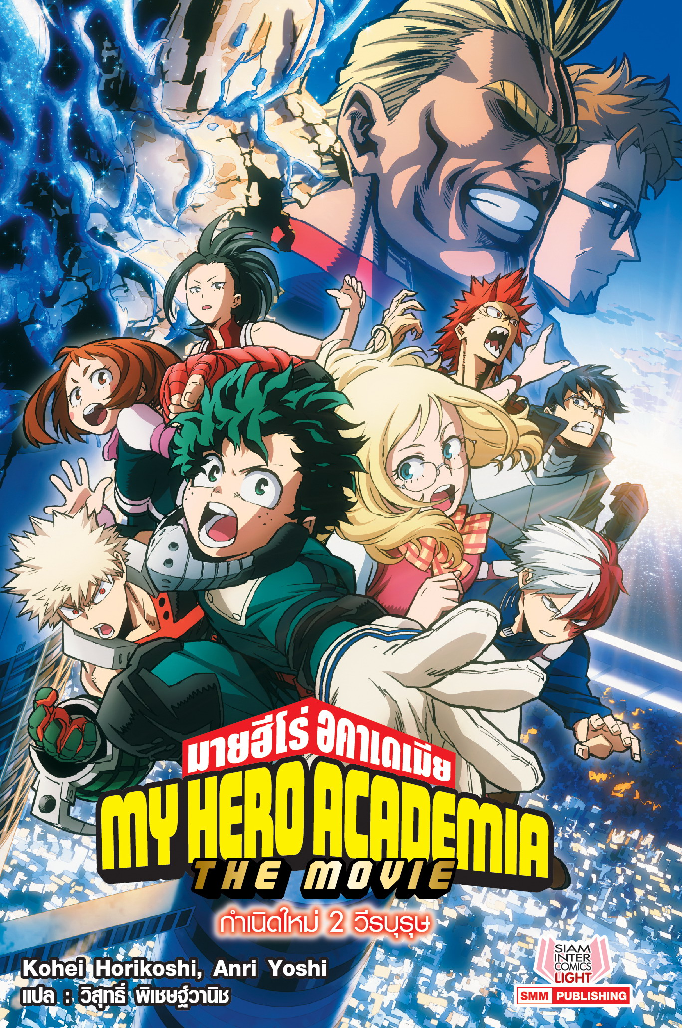 My Hero Academia Movie (ฉบับนิยาย) - Siam Inter Shop : Inspired by ...